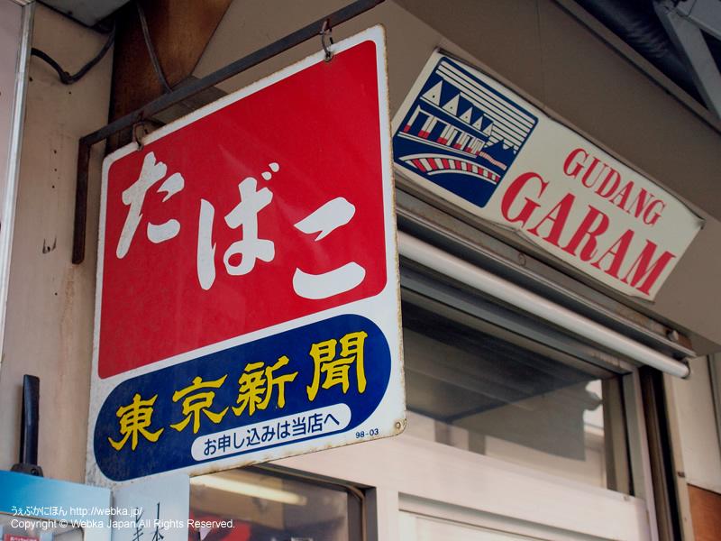 永井たばこ店