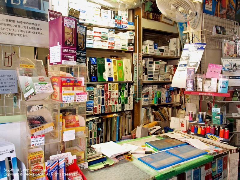永井たばこ店の画像5