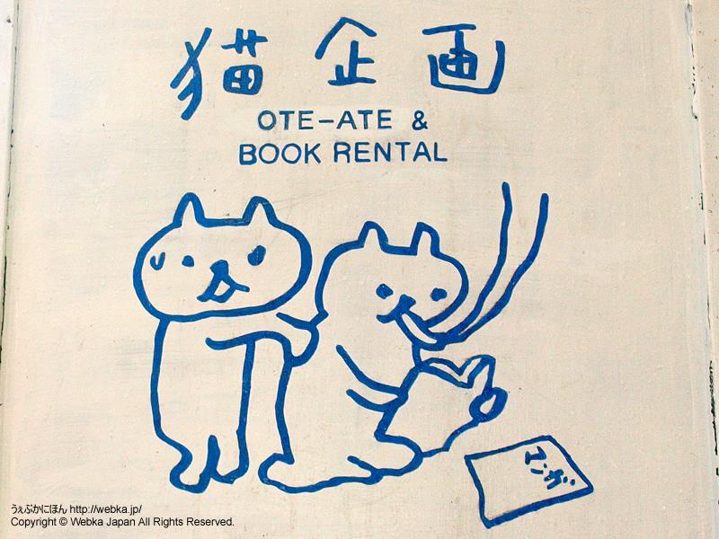 猫企画の画像1
