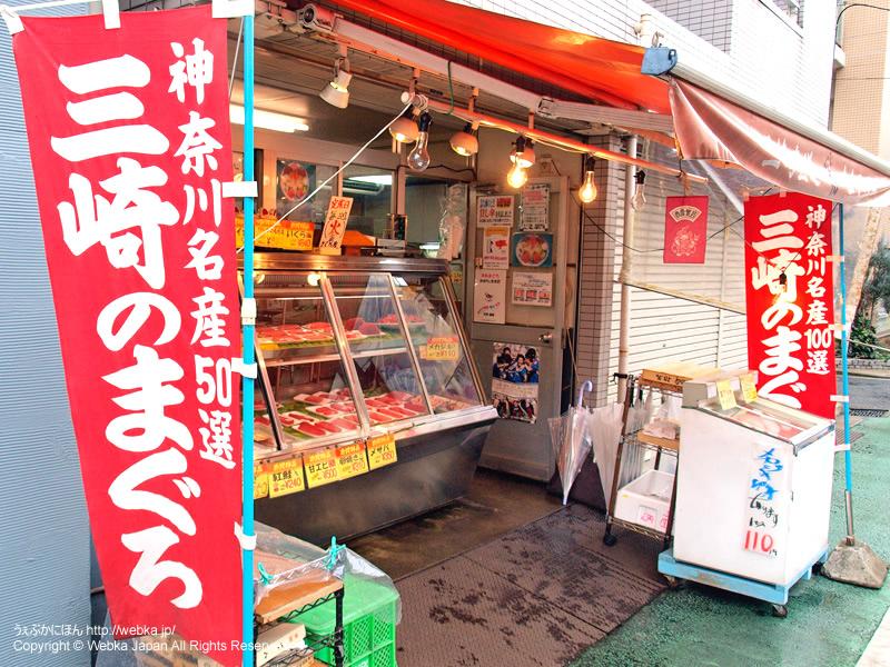 三崎まぐろ屋 相馬商店の画像4