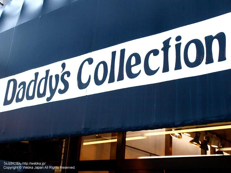 ダディーズコレクションの画像1