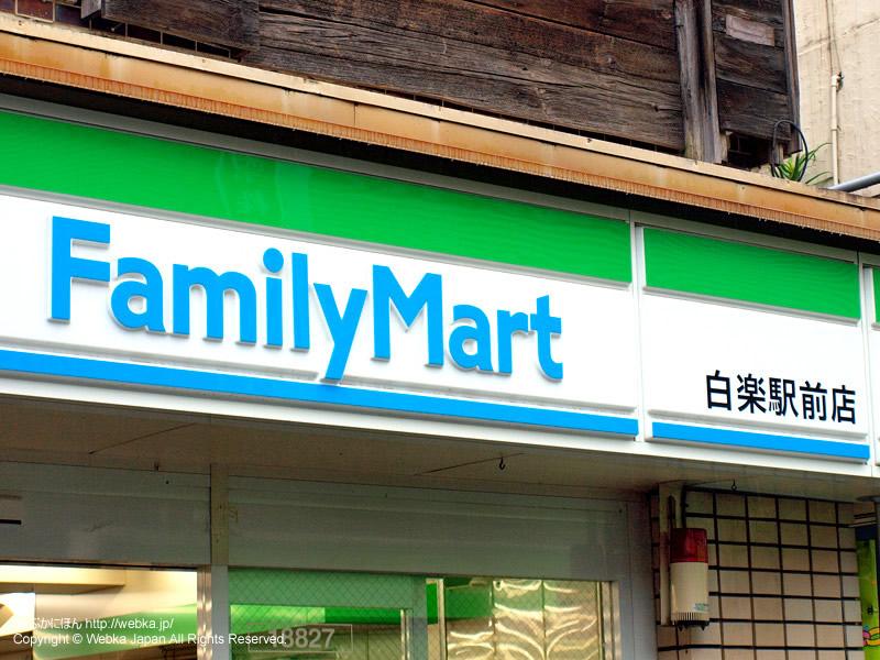 ファミリーマート 白楽駅前店の画像1