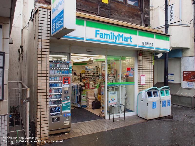 ファミリーマート 白楽駅前店の画像4