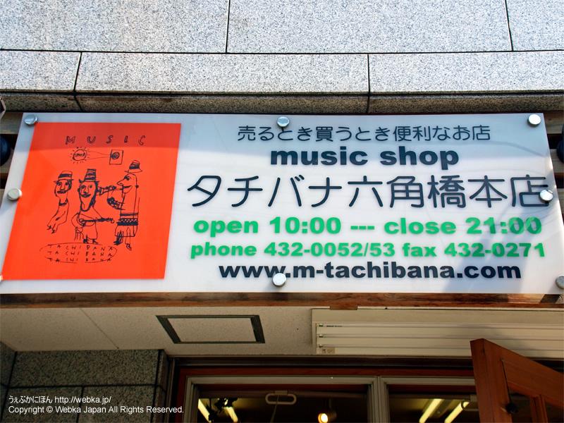 ミュージックショップ タチバナの画像1