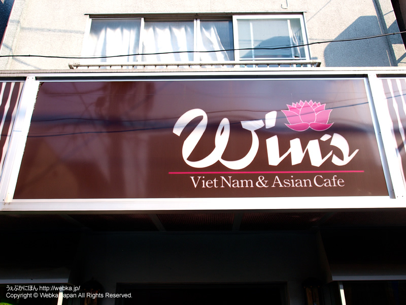 WINSの画像1