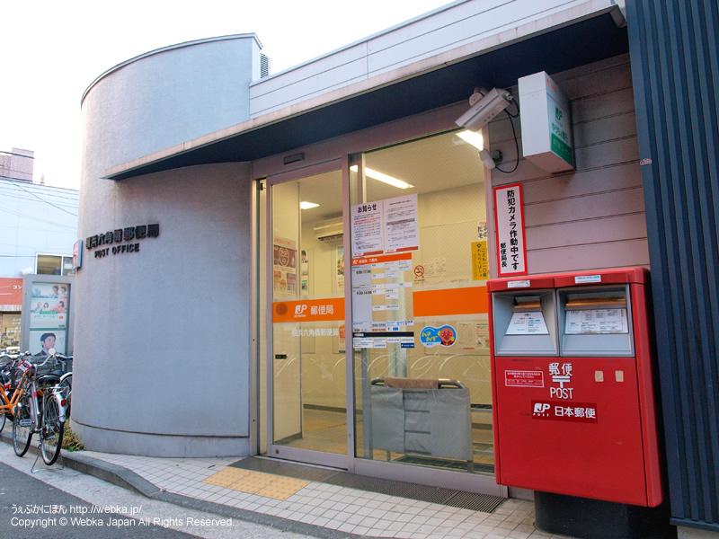 横浜六角橋郵便局の画像3