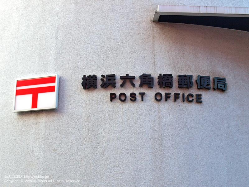 横浜六角橋郵便局