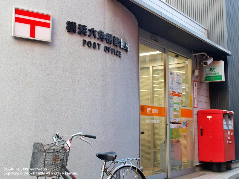 横浜六角橋郵便局の画像2