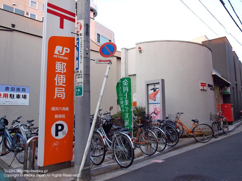 横浜六角橋郵便局の画像4