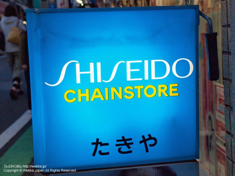 たきや化粧品店