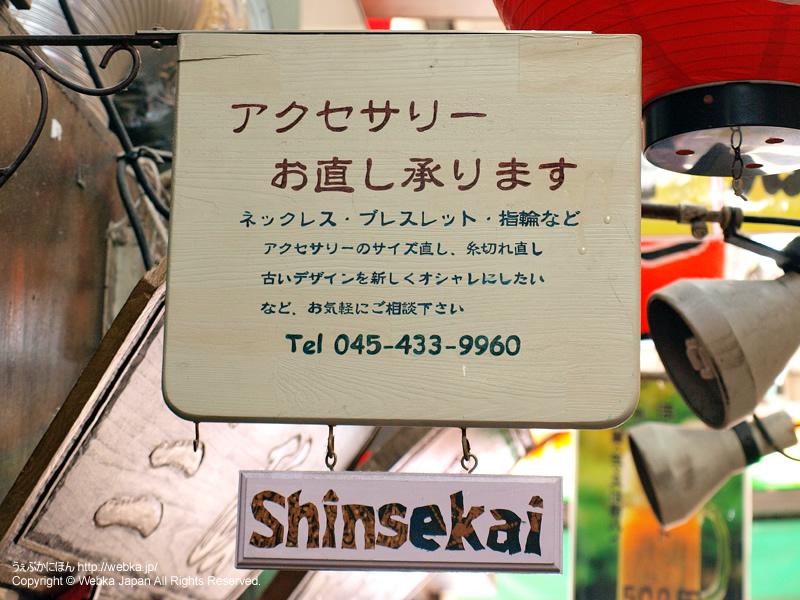 SHINSEKAIの画像1