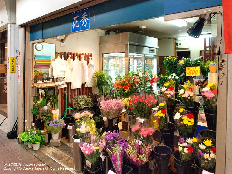 花秀 白楽店の画像3