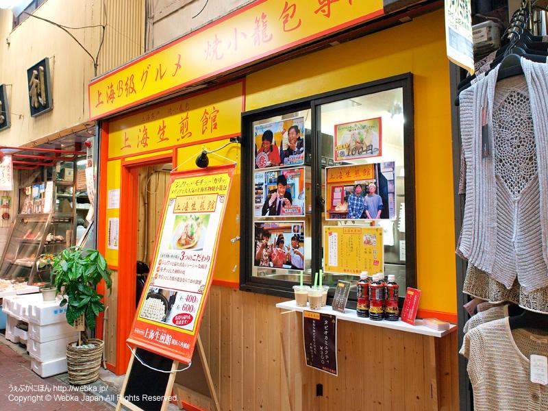上海生煎館 横浜六角橋店の画像5
