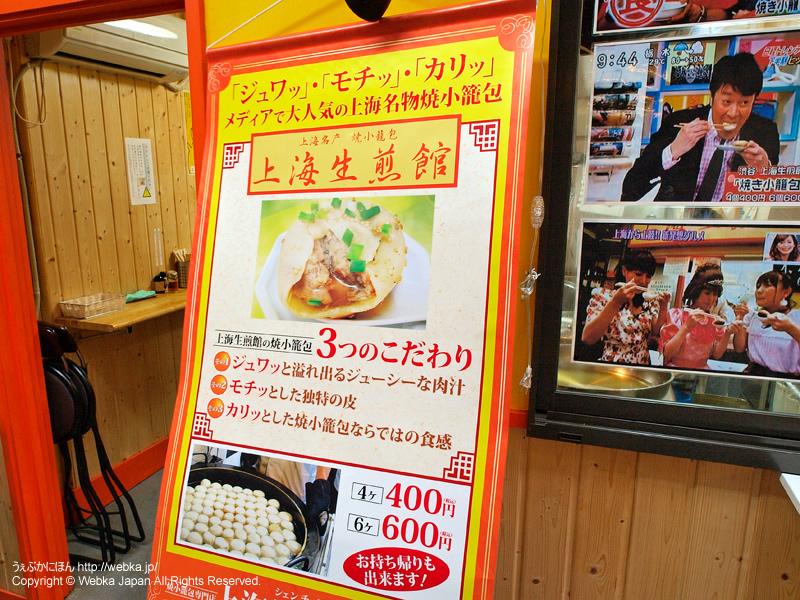 上海生煎館 横浜六角橋店の画像2
