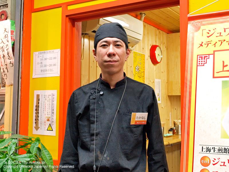 上海生煎館 横浜六角橋店の画像3