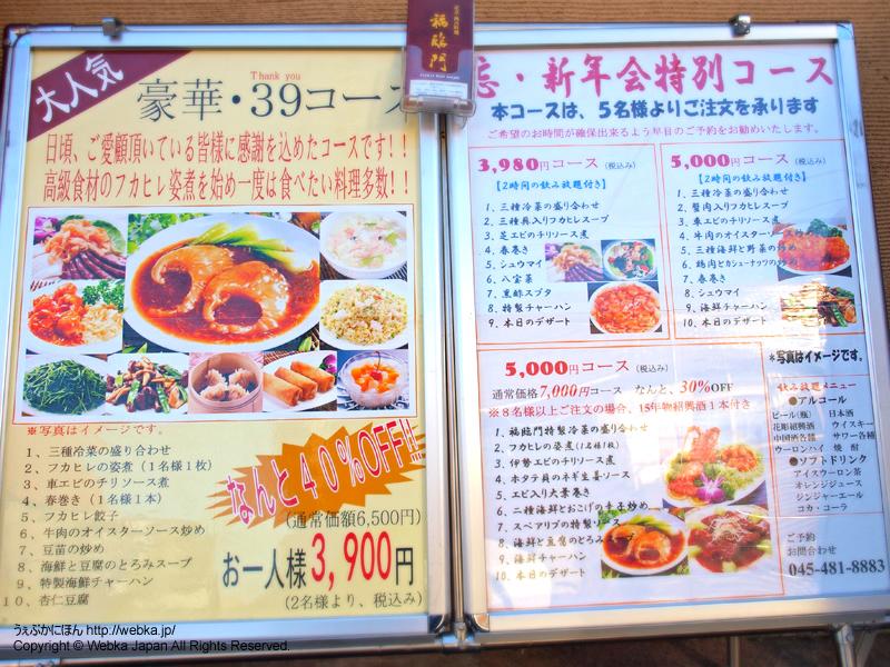 中国料理 福臨門の画像2