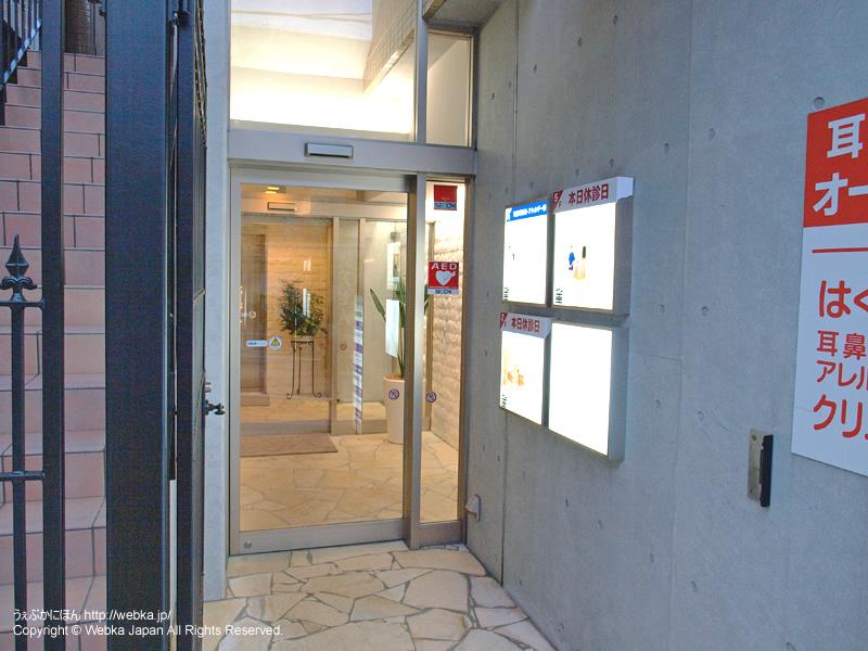 白楽メディカルセンターの画像5
