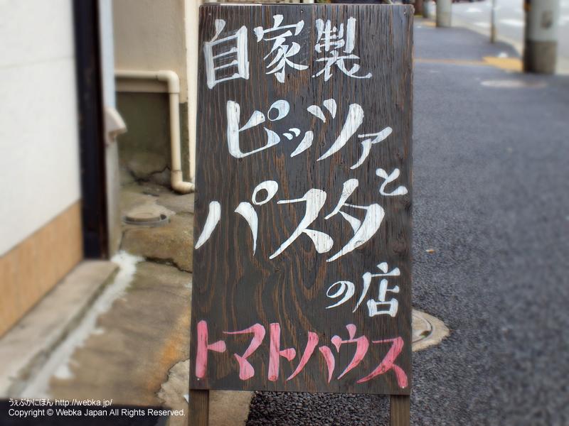 TOMATO HOUSEの画像2