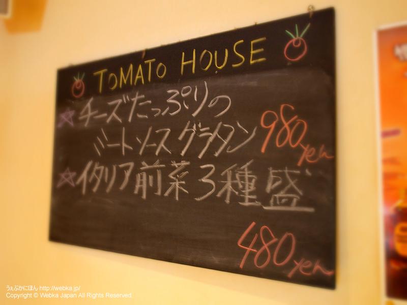 TOMATO HOUSEの画像5