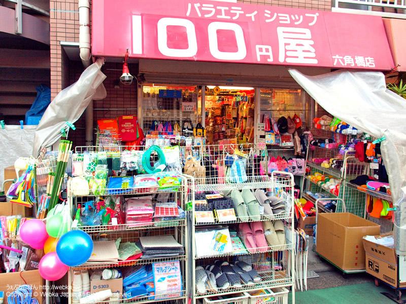 100円屋の画像5