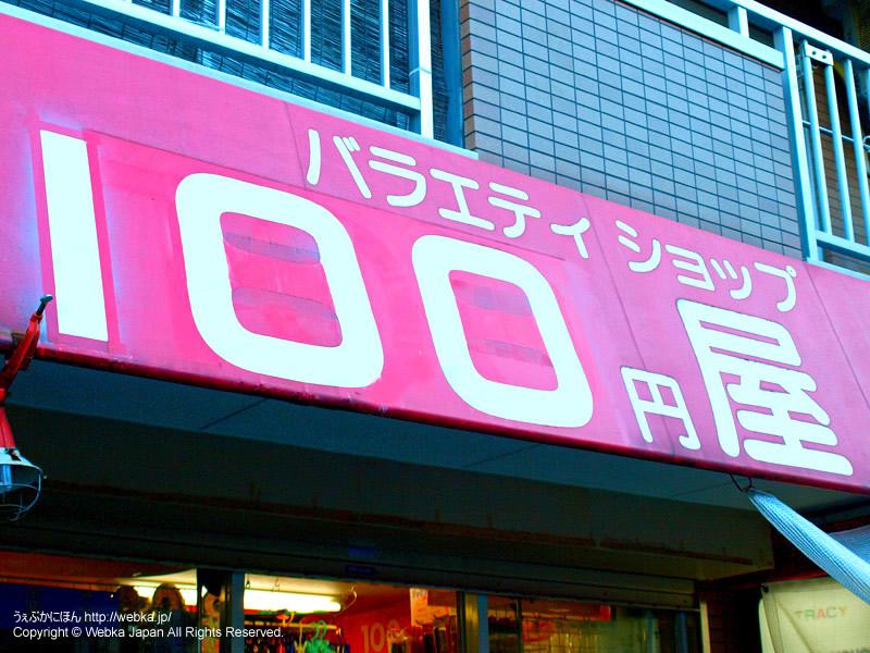 100円屋