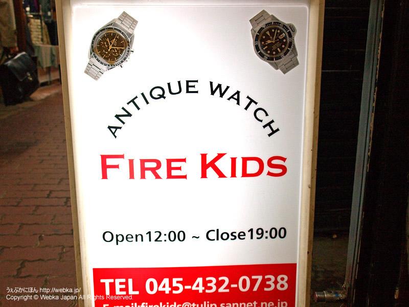 FireKids