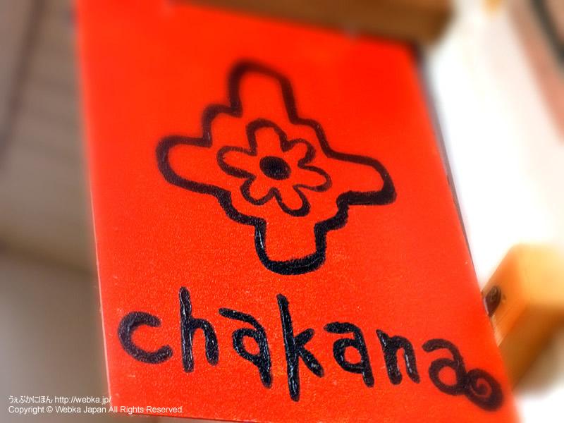 chakanaの画像1