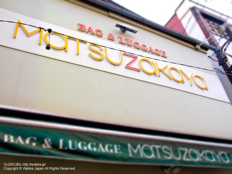 松坂屋カバン店
