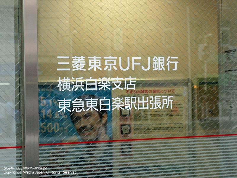 三菱東京UFJ銀行ATM東急東白楽駅