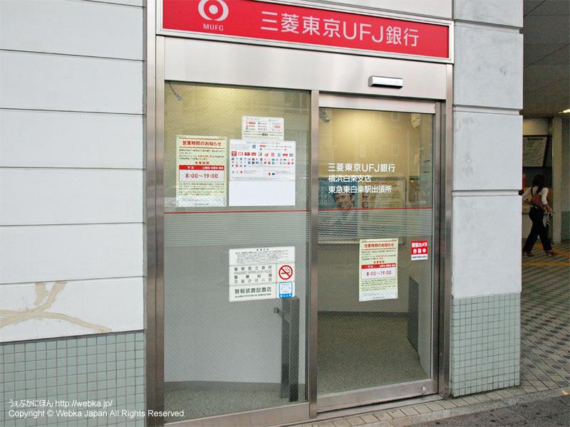 Bank of Tokyo-Mitsubishi UFJ ATM Tokyu Higasihakuraku-eki