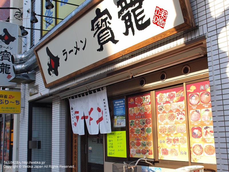 ラーメン寶龍 東白楽店の画像3