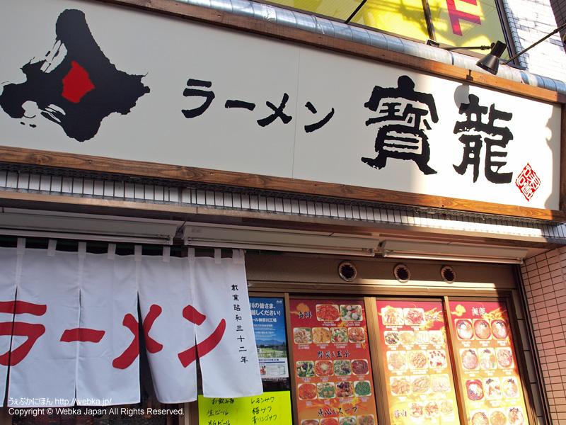 ラーメン寶龍 東白楽店
