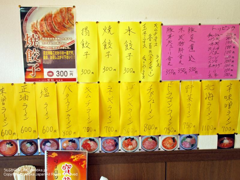 ラーメン寶龍 東白楽店の画像2