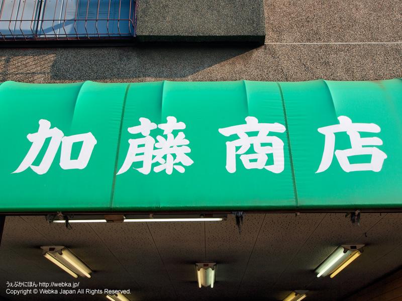 加藤商店の画像1