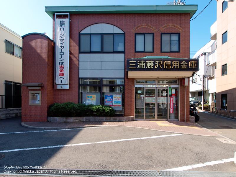 かながわ信用金庫 三ツ沢出張所の画像4