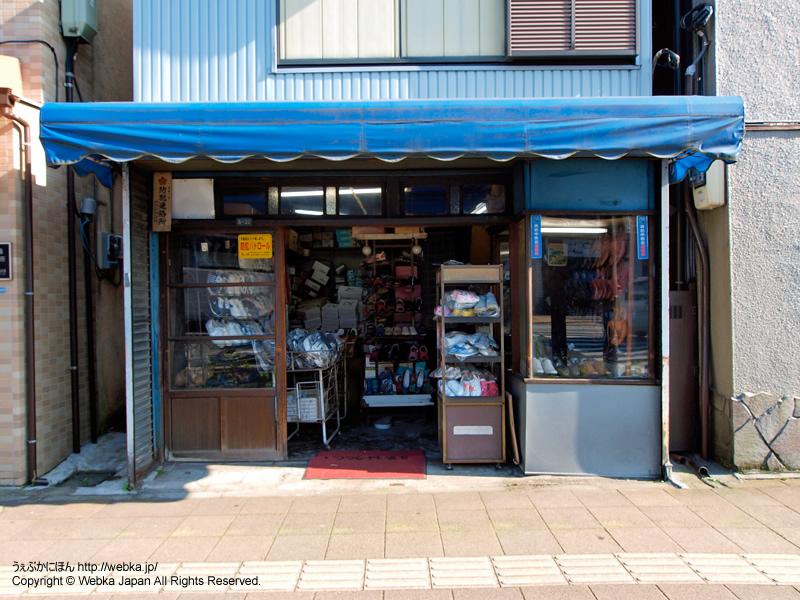 山田靴店の画像1