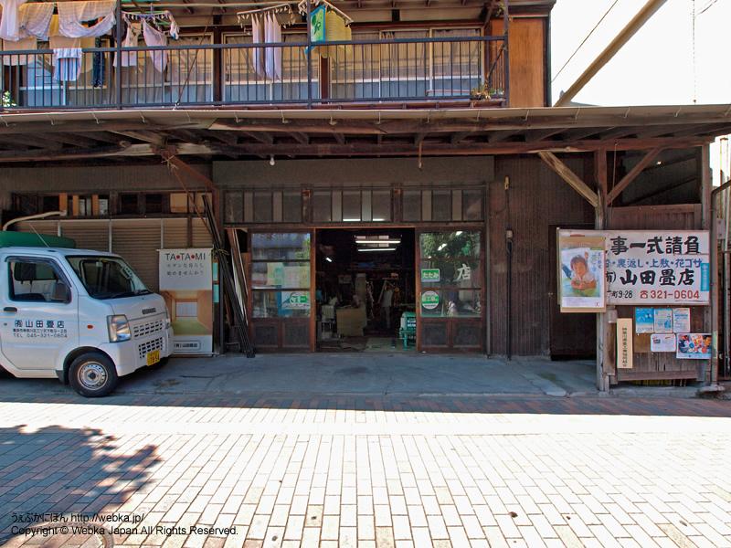 山田畳店の画像5