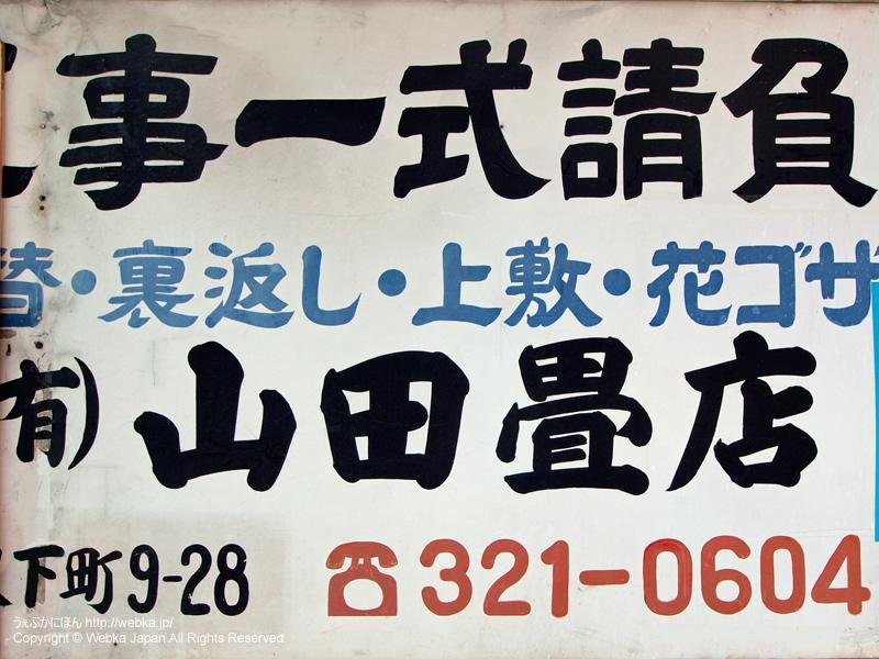 山田畳店の画像1
