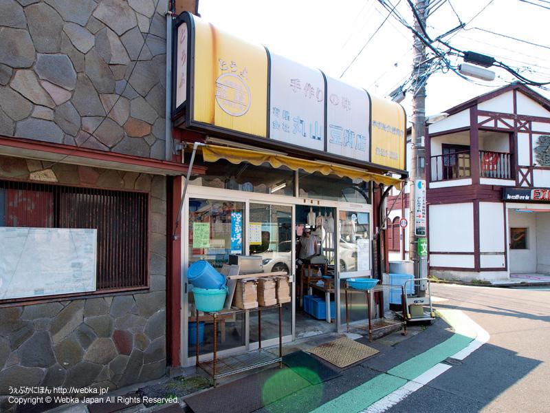 丸山豆腐店の画像5