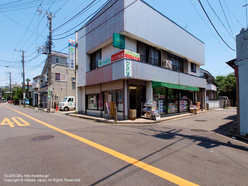 飯田薬局の画像2