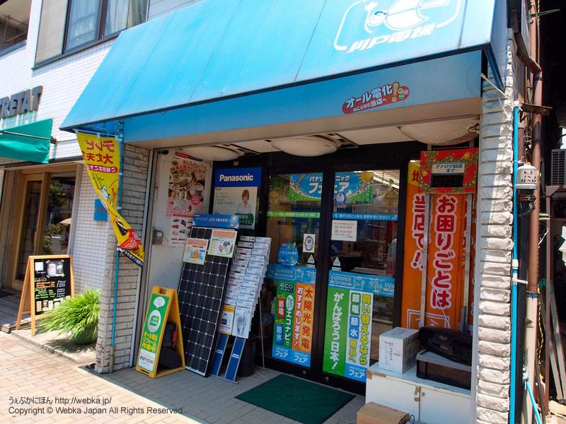 川戸電機 三ツ沢本店の画像2