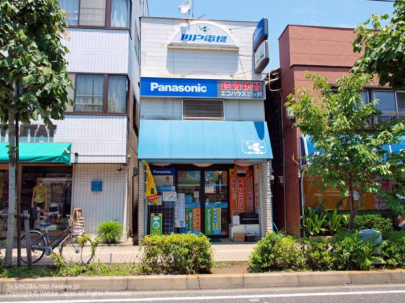 川戸電機 三ツ沢本店の画像4