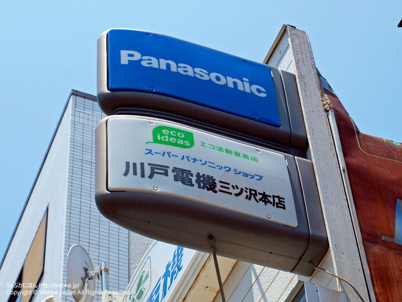 川戸電機 三ツ沢本店の画像5