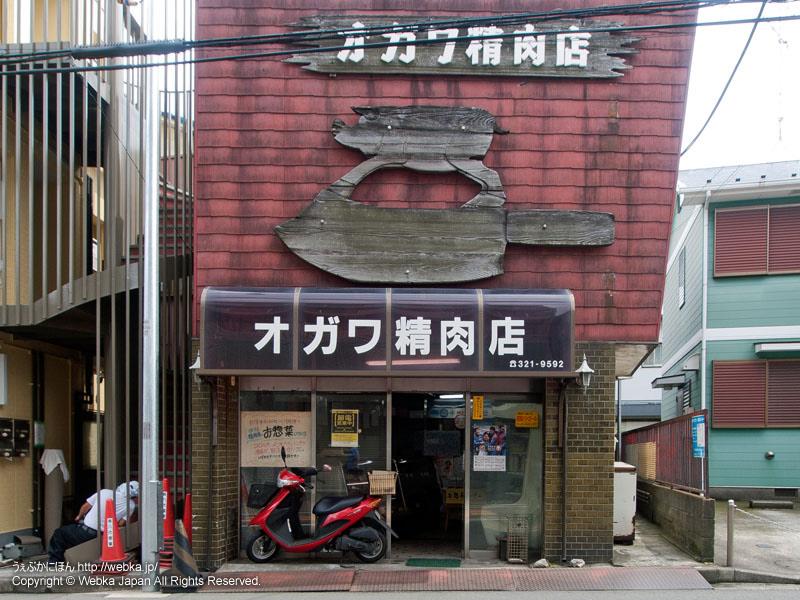 小川精肉店の画像5