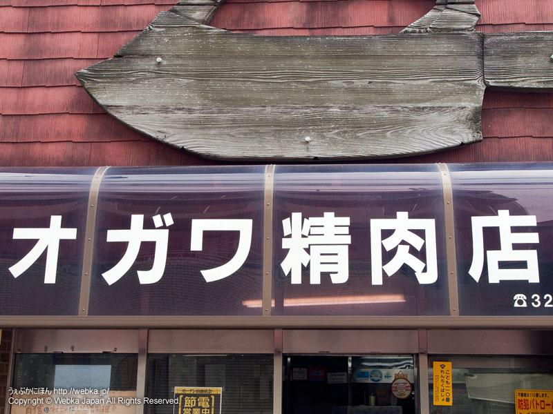 小川精肉店