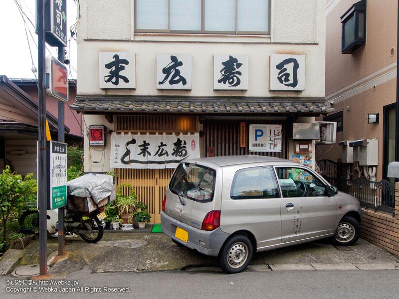 末広寿司の画像5
