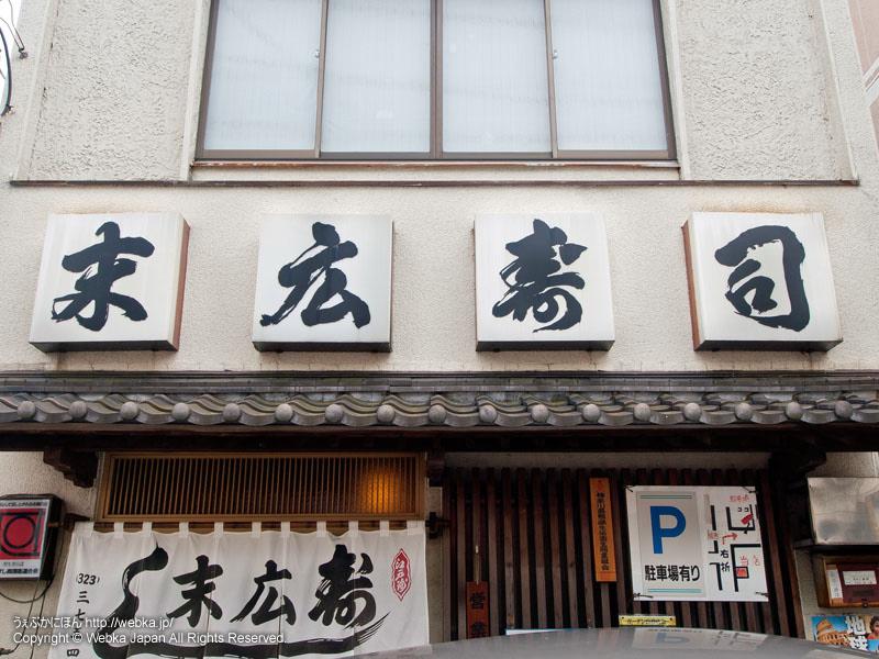 末広寿司の画像1
