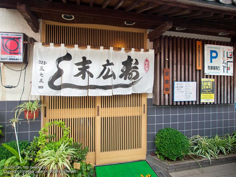 末広寿司の画像2