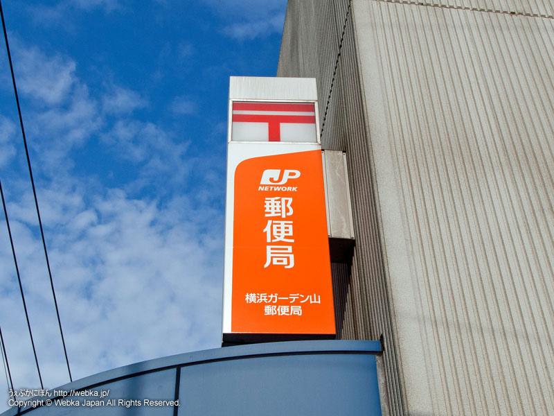 横浜ガーデン山郵便局の画像2