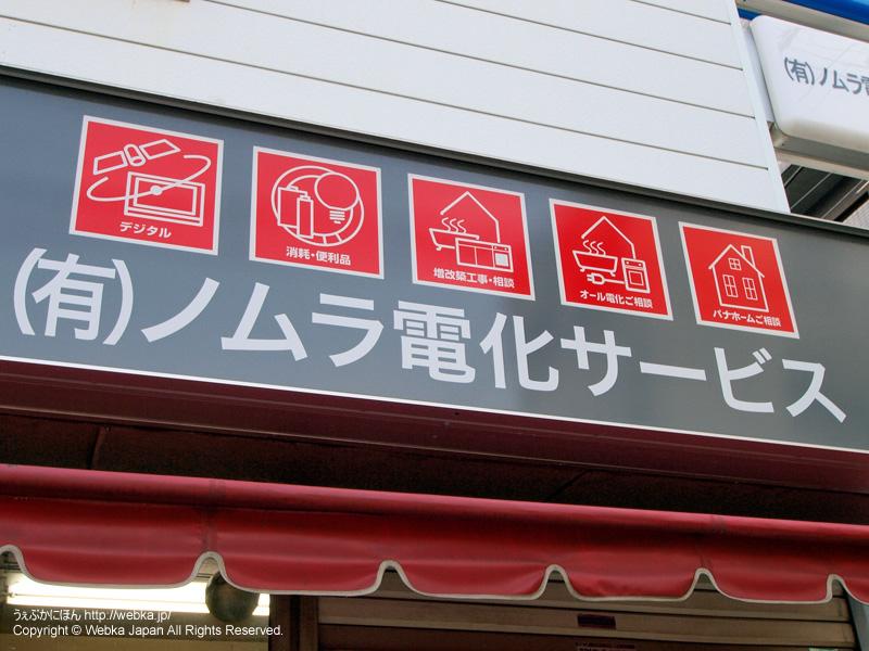 ノムラ電化サービス